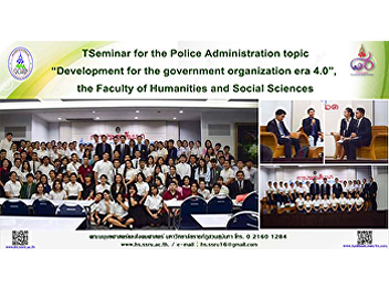 "Seminar for the Police Administration topic ""Development for the government organization era 4.0"", the Faculty of Humanities and Social Sciences"